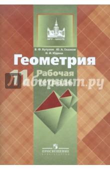Геометрия. 11 класс. Рабочая тетрадь. Базовый и профильный уровни - Бутузов, Юдина, Глазков