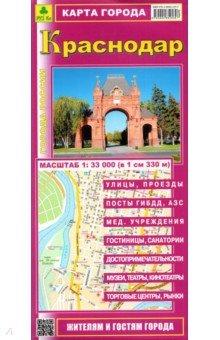 Карта города: Краснодар 1:33 000