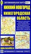 25 % · Карта автомобильная  Нижний Новгород. Нижегородская область обложка  книги db4e31e0ce5