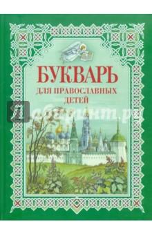 Букварь для православных детей - Н. Давыдова