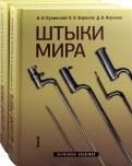 Кулинский, Воронов, Воронов: Штыки мира. В 2х томах