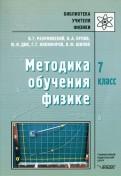 Разумовский, Шилов, Дик: Методика обучения физике. 7 класс