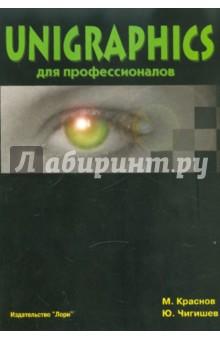 Unigraphics для профессионалов - Краснов, Чигишев