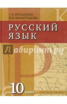 гдз по русскому языку 10 класс богданова