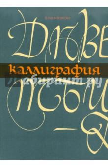 Каллиграфия - Илья Богдеско
