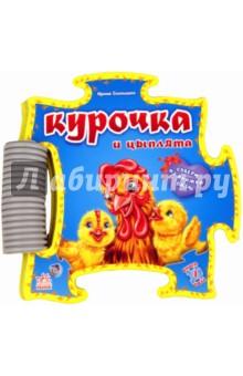 Книга-пазл: Курица и цыплята - Ирина Солнышко