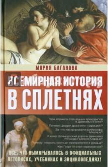 Всемирная история в сплетнях - Мария Баганова