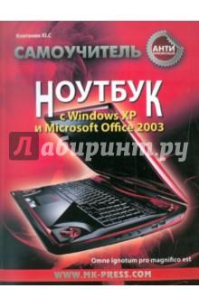 Антикризисный самоучитель. Ноутбук с Windows XP и Microsoft Office 2003 - Юрий Ковтанюк