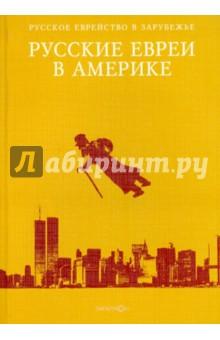 Русские евреи в Америке - Эрнст Зальцберг