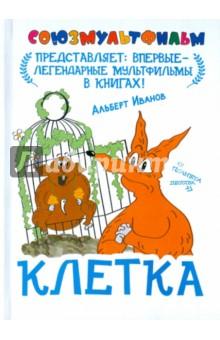 Клетка - Альберт Иванов