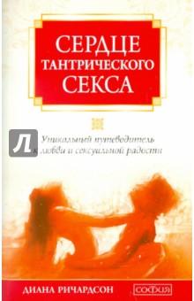 Путеводитель по сексуальной стране