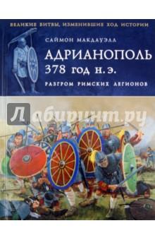 Адрианополь 378 г. н. э. Разгром римских легионов - Саймон Макдауэлл