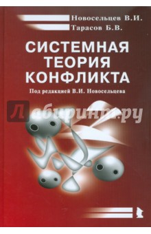 Системная теория конфликта. Монография - Новосельцев, Тарасов