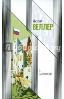 Купить Михаил Веллер: Б. Вавилонская ISBN: 978-5-17-039249-0