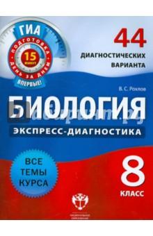 Биология. 8 класс. 44 диагностических варианта - Валериан Рохлов