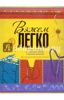 Купить Вязать - это просто! Вяжем легко ISBN: 978-5-17-074558-6