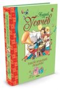 Читать книги онлайн галины гончаровой 3