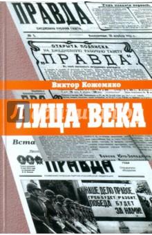 Лица века в беседах, воспоминаниях, очерках - Виктор Кожемяко