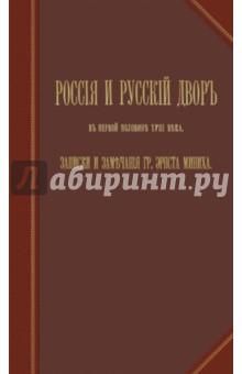 Россия и русский двор
