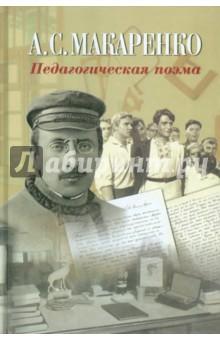 Педагогическая поэма - Антон Макаренко