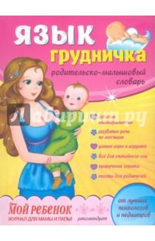 Язык грудничка: родительско-малышовый словарь - Александр Торгалов