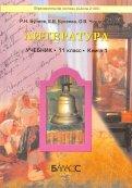 Бунеев, Бунеева, Чиндилова - Литература. 11 класс. Учебник для общеобразовательного (базового) уровня обложка книги