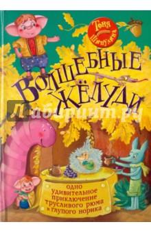 Волшебные жёлуди. Одно удивительное приключение трусливого рюма и глупого норика - Тоня Шипулина