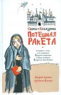 Елена Колядина - Потешная ракета обложка книги