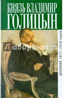 Дневник 1917-1918 гг. - Владимир Голицын