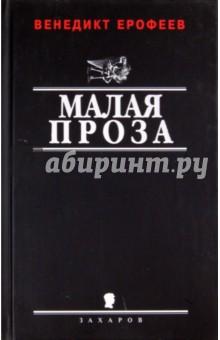 Малая проза - Венедикт Ерофеев