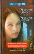 Кимон Николаидис: Новый учебник по рисованию