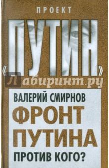 Фронт Путина. Против кого? - Валерий Смирнов