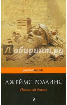 Песчаный дьявол - Джеймс Роллинс