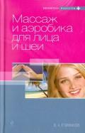 Виталий Епифанов: Массаж и аэробика для лица и шеи