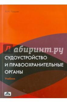 Судоустройство и правоохранительные органы. Учебник - Александр Чашин