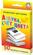 Марина Дружинина: Азбука, счет, цвета. 3-7 лет. 50 веселых стишков. 50 карточек