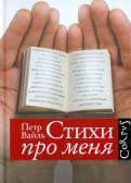 Петр Вайль - Стихи про меня обложка книги