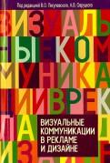 Пигулевский, Овруцкий - Визуальные коммуникации в рекламе и дизайне обложка книги