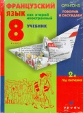 Шацких, Кузнецова, Бабина: Французский язык как второй иностранный. Говорим и обсуждаем. 8 класс. 2й год обучения (+CDmp3)