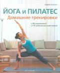 Энджи Ньюсон: Йога и пилатес. Домашние тренировки