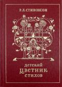 Роберт Стивенсон - Детский цветник стихов обложка книги