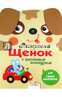 Купить Раскраска для самых маленьких. Щенок ISBN: 978-5-9951-1222-8