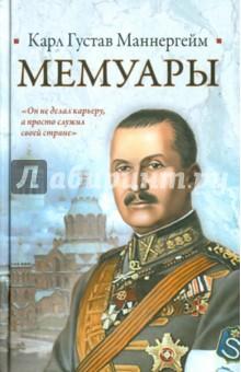 Мемуары - Карл Маннергейм