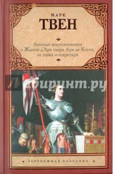 Личные воспоминания о Жанне Д'Арк сьера Луи де Конта, ее пажа и секретаря - Марк Твен