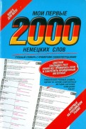 Мои первые 2000 немецких слов. Учебный словарь с примерами словоупотребления