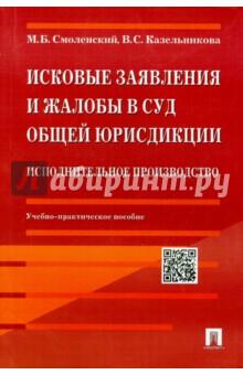 Исковые заявления и жалобы в суд общей юрисдикции. Исполнительное производство - Смоленский, Казельникова