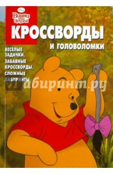 Сборник кроссвордов и головоломок