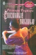 Розмари Роджерс - Связанные любовью обложка книги