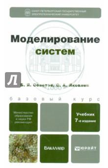 Моделирование систем. Учебник для бакалавров - Советов, Яковлев