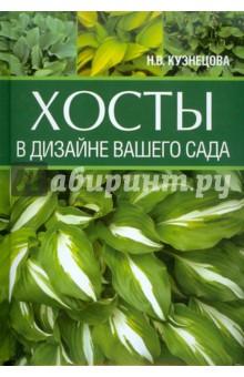 Хосты в дизайне вашего сада - Наталия Кузнецова